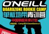 O'neill Boardzone Rookie Camp