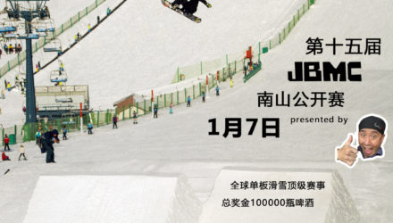 15th JBMC nanshan open presented by alan wong_artwork